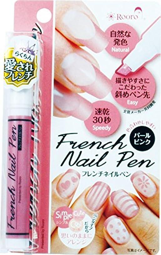 警戒高潔なビュッフェRO-FP1 フレンチネイルペン パールピンク 1個
