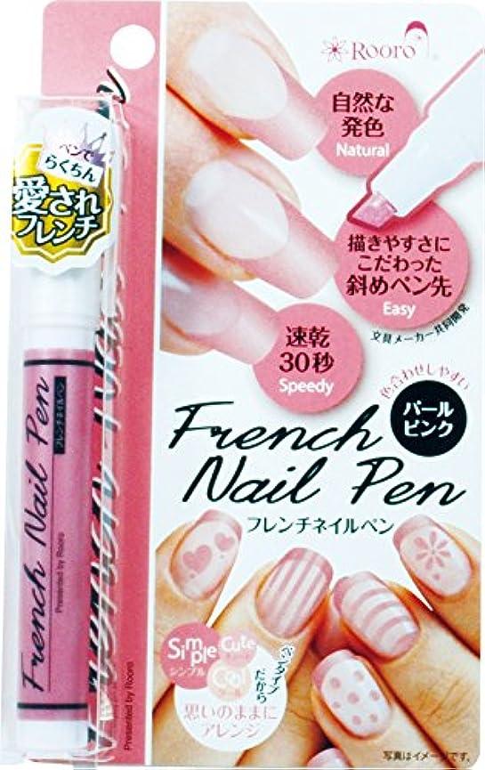 リマークとげのある文明化するRO-FP1 フレンチネイルペン パールピンク 1個