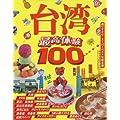 最高体験100 台湾 (JTBのムック)