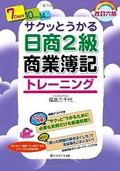 サクッとうかる日商2級商業簿記トレーニング(改訂六版) (サクッとうかるシリーズ)