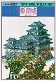 ペーパー建築模型 姫路城