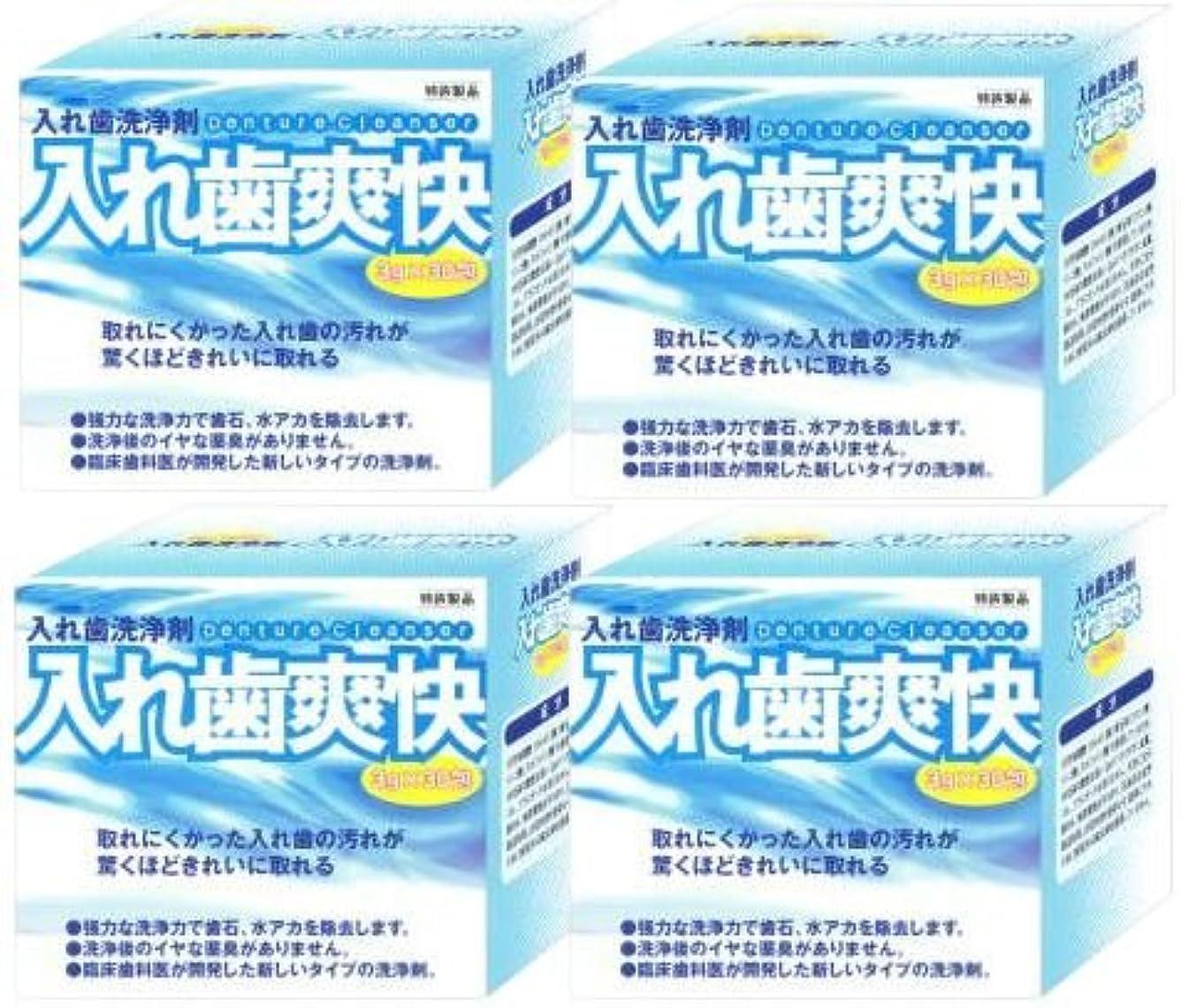 くそー列車【和田精密歯研】【歯科用】入れ歯爽快 1箱 3g×30包【義歯洗浄剤】4個セット