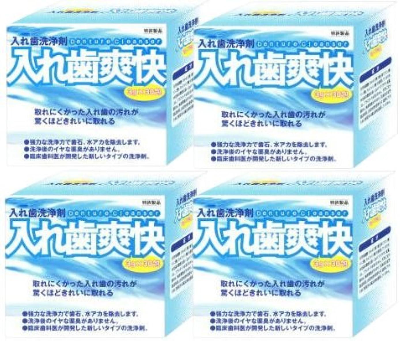 ラップ甲虫無効【和田精密歯研】【歯科用】入れ歯爽快 1箱 3g×30包【義歯洗浄剤】4個セット