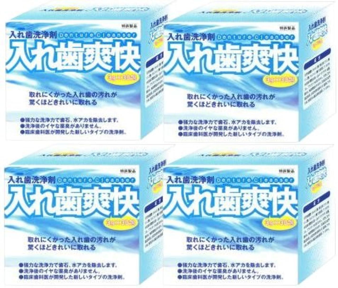 柔らかい構成テープ【和田精密歯研】【歯科用】入れ歯爽快 1箱 3g×30包【義歯洗浄剤】4個セット