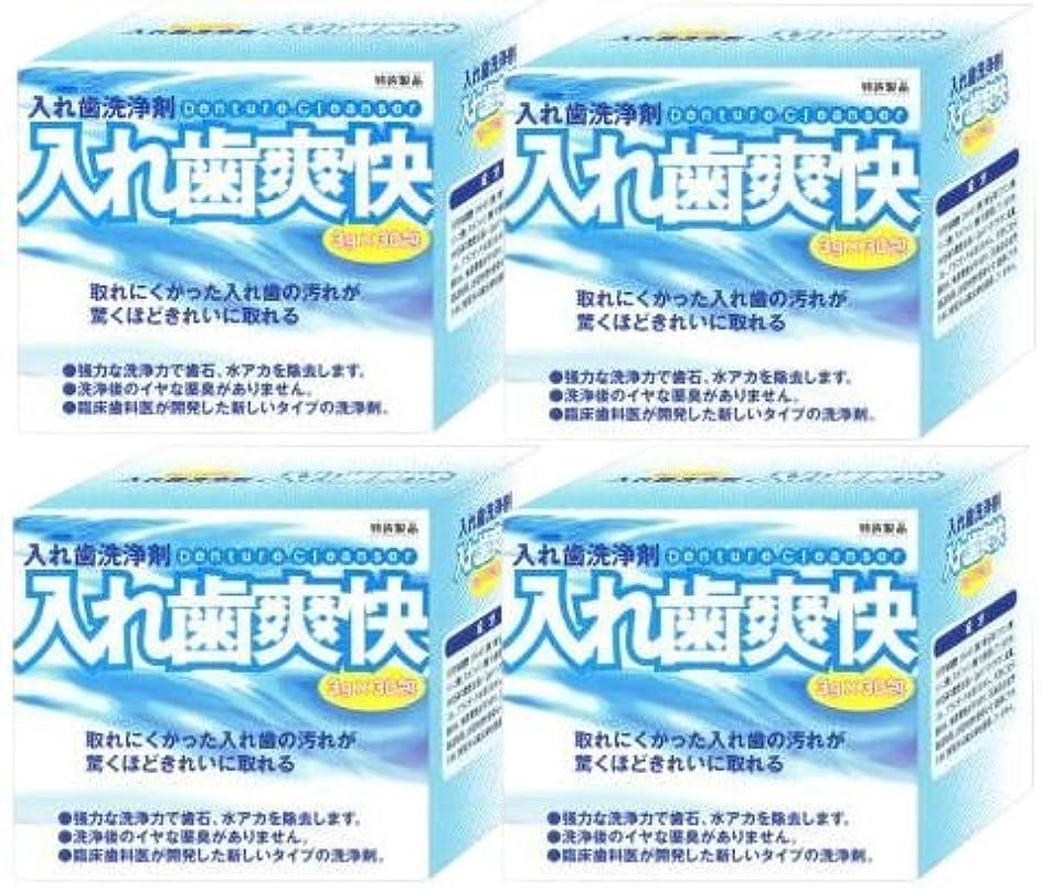 合併まもなく寸前【和田精密歯研】【歯科用】入れ歯爽快 1箱 3g×30包【義歯洗浄剤】4個セット