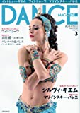 DANCE MAGAZINE (ダンスマガジン) 2010年 03月号
