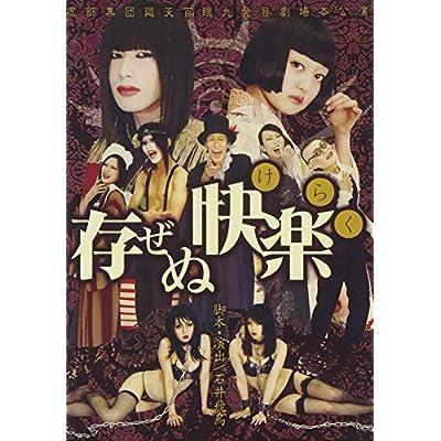 存ぜぬ快楽 [DVD]