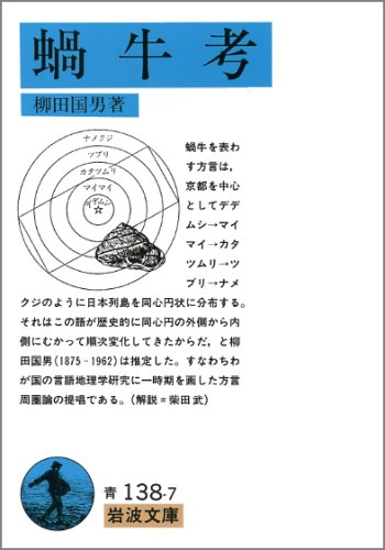 蝸牛考 (岩波文庫 青 138-7)