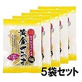 黄金さつま 国産 無添加 こだわり 干し芋 紅はるか使用 北海道生産 (100g×5袋セット) 【お得】