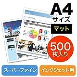 サンワダイレクト マット紙 スーパーファイン紙 A4 500枚 300-JP040