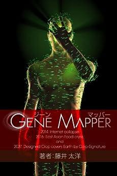 [Fujii, Taiyo]のGene Mapper -core- (ジーン・マッパー コア)
