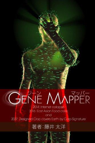 Gene Mapper (ジーン・マッパー)