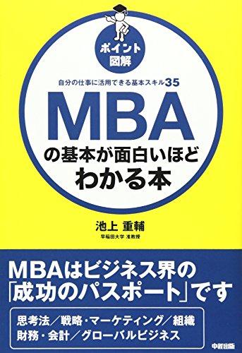 [ポイント図解]MBAの基本が面白いほどわかる本の詳細を見る