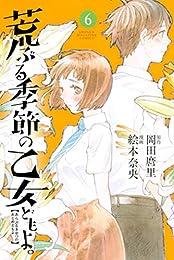 荒ぶる季節の乙女どもよ。(6) (週刊少年マガジンコミックス)