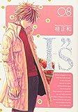 """I""""s<アイズ> 完全版 8 (ヤングジャンプコミックス)"""