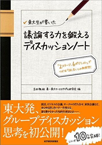 東大生が書いた 議論する力を鍛えるディスカッションノート―「2ステージ、6ポジション」でつかむ「話し合い」の新発想!の詳細を見る