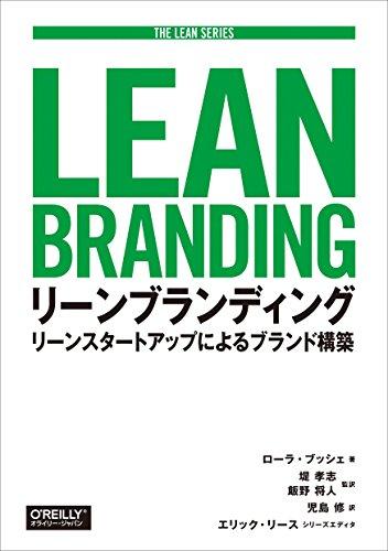 リーンブランディング ―リーンスタートアップによるブランド構築 (THE LEAN SERIES)の詳細を見る