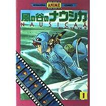 風の谷のナウシカ (1) (講談社アニメコミックス (61))