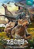 BBCアース: ウォーキング with ダイナソー: 太古の地球へ [DVD] 画像