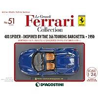 レ・グランディ・フェラーリ 51号 (488 スパイダー・166 トゥーリングバルケッタ(1950)からの着想) [分冊百科] (モデル付)