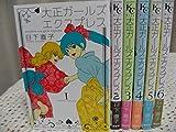 大正ガールズ エクスプレス コミック 1-6巻セット (KC KISS)