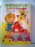 おばけのアッチ―スーパーマーケットのまき (1984年) (ポプラ社の小さな童話―角野栄子の小さなおばけシリーズ)