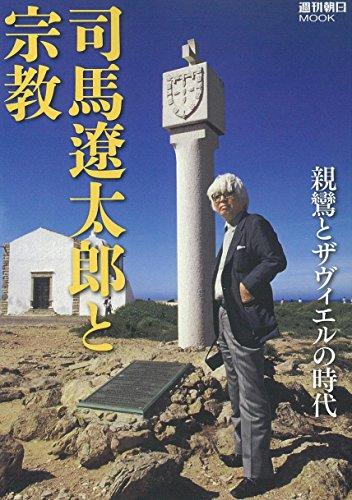 司馬遼太郎と宗教 (週刊朝日ムック)