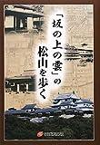 「坂の上の雲」の松山を歩く