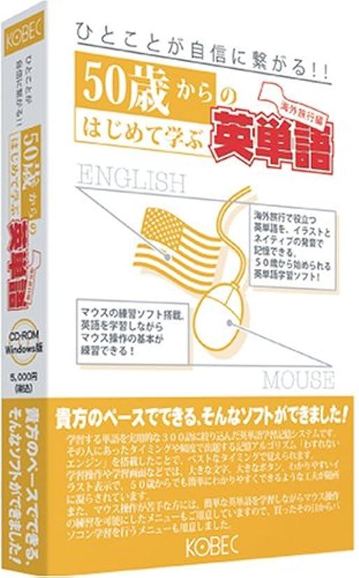 追い付くトーン元に戻す50歳からのはじめて学ぶ英単語 ~海外旅行編~