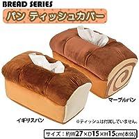 こちらの商品は【 ILF-9132・マーブルパン 】 のみです。 パンのような、ふかふかのティッシュカバー!! インテリアカンパニー BREAD SERIES パン ティッシュカバー