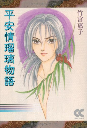 平安情瑠璃物語 (中公文庫―コミック版)の詳細を見る