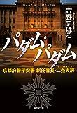パダム・パダム~京都府警平安署 新任署長・二条実房~ (光文社文庫)