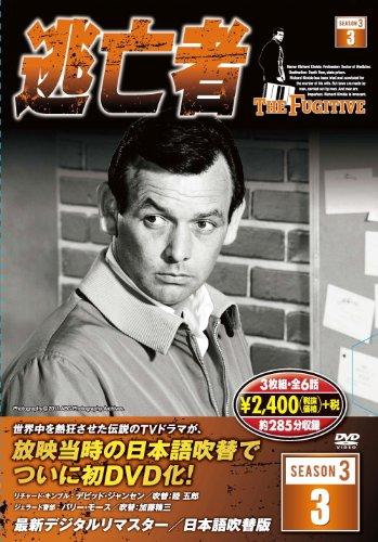 逃亡者 DVD3枚組 6話収録 6TF-303