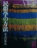 民俗学の方法 (講談社学術文庫 201)