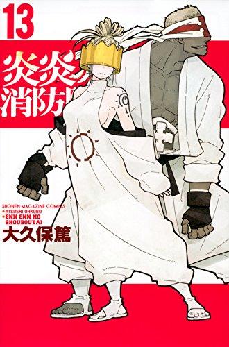 炎炎ノ消防隊(13) (講談社コミックス)の詳細を見る