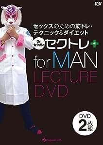 【男性版スペシャル】セックスのための筋トレ・テクニック&ダイエット『Dr.セク虎のセクトレ』(2枚組)
