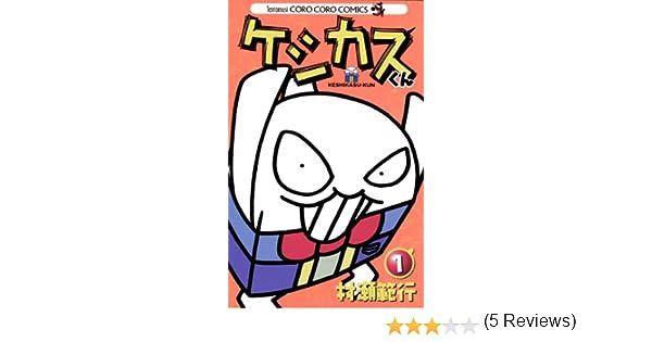 ケシカスくん(1) (てんとう虫コミックス) | 村瀬範行 | 少年マンガ ...
