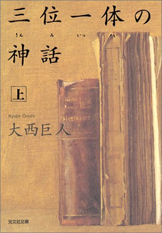 三位一体の神話(上) (光文社文庫)の詳細を見る