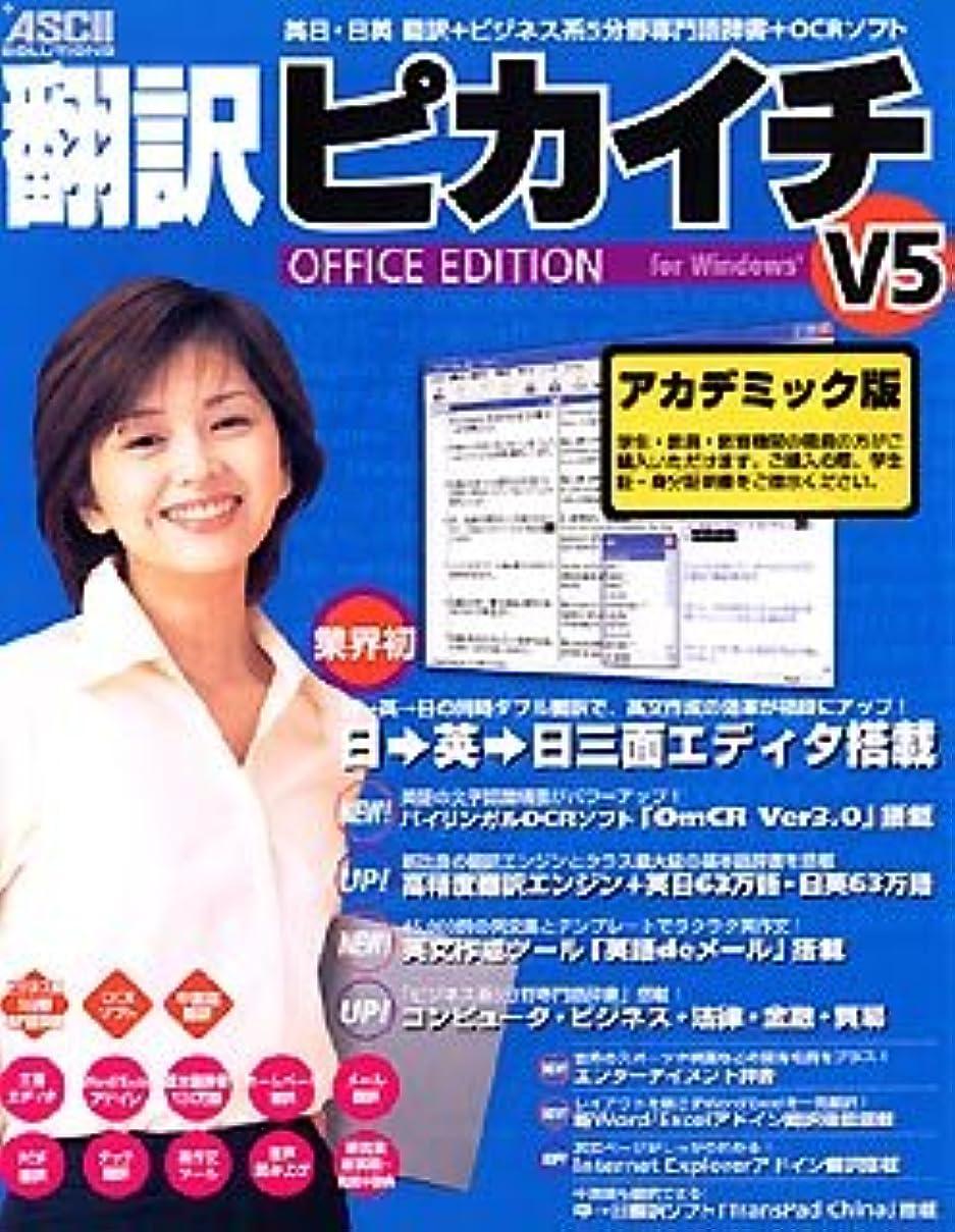 明示的にすでにお酢翻訳ピカイチ V5 オフィスエディション アカデミック for Windows