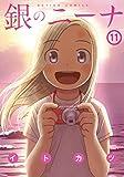 銀のニーナ(11) (アクションコミックス)