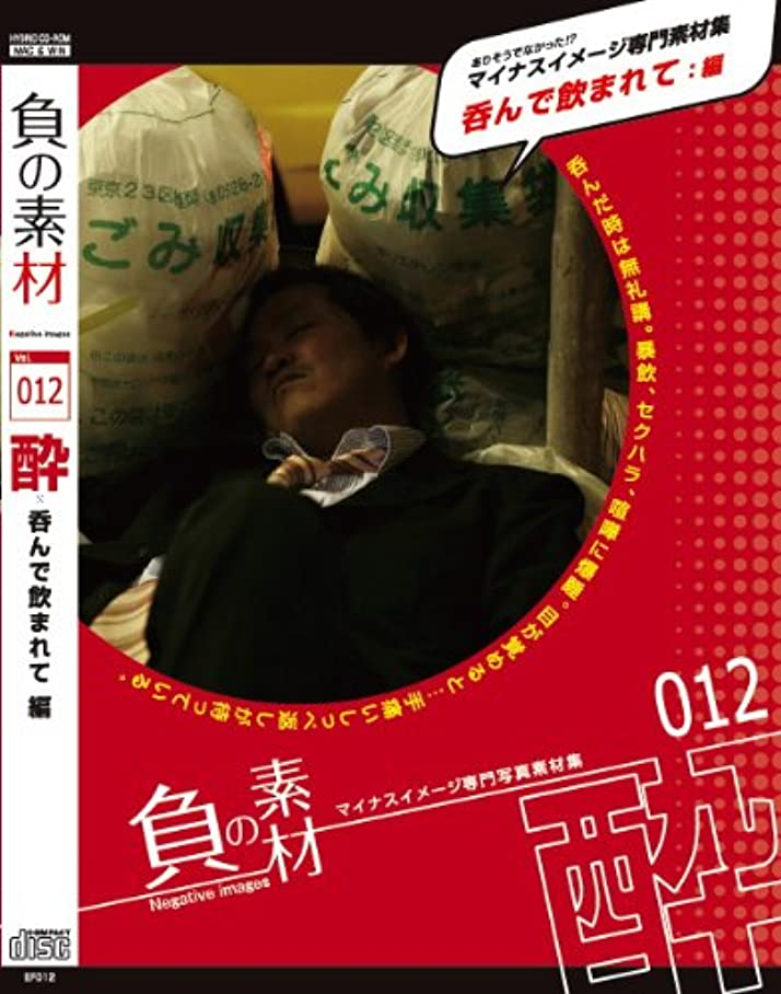 適格独裁者僕の負の素材vol.012【酔:呑んで飲まれて】編