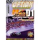 DVD>VIDEO OPTION vol.127 特集:豪速オートポリスD1 (<DVD>)