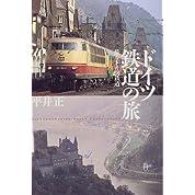 ドイツ鉄道の旅―蘇るドイツ鉄道
