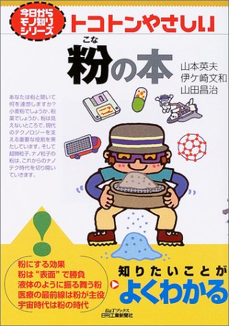 トコトンやさしい粉の本 (B&Tブックス―今日からモノ知りシリーズ)