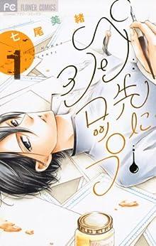 Pen Saki ni Syrup (ペン先にシロップ) 01