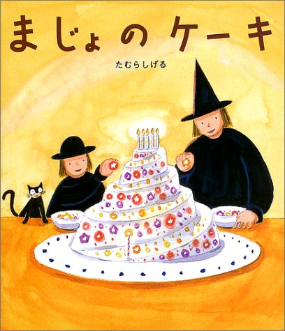まじょのケーキ (あかね・新えほんシリーズ)の詳細を見る