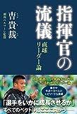 指揮官の流儀 直球リーダー論 (角川学芸出版単行本)
