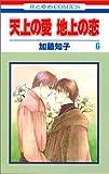 天上の愛地上の恋 第6巻 (花とゆめCOMICS)
