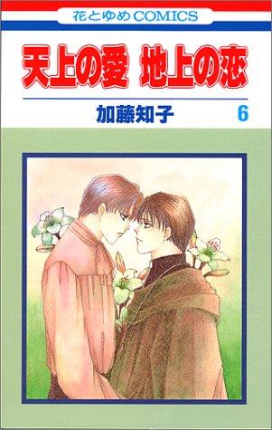 天上の愛地上の恋 第6巻 (花とゆめCOMICS)の詳細を見る