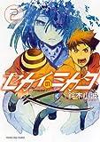 セカイのミカタ 2 (ヤングキングコミックス)
